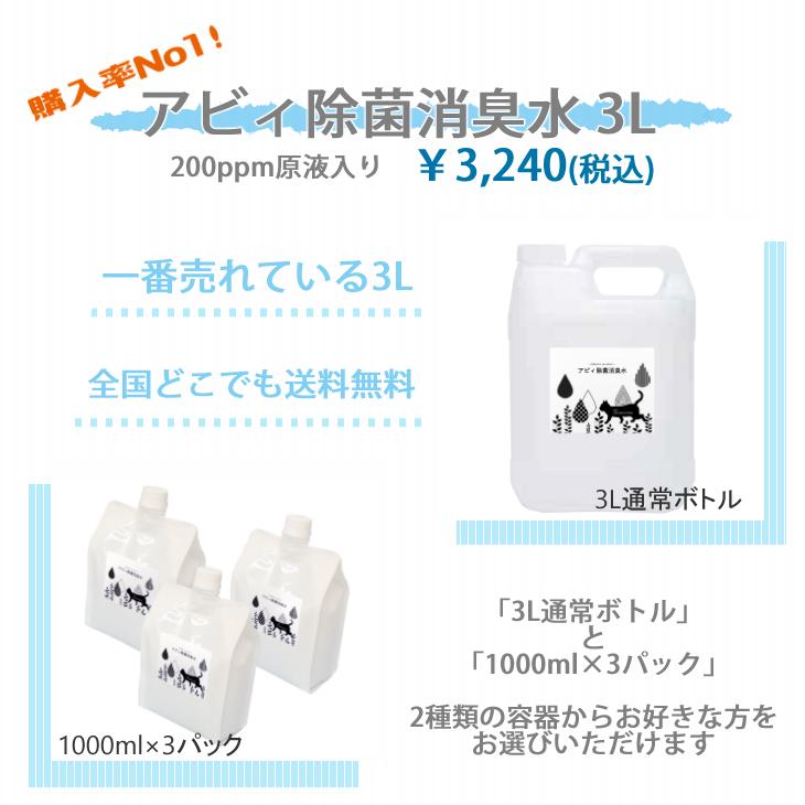 人気の定番商品アビィ除菌消臭水3L 全国送料無料