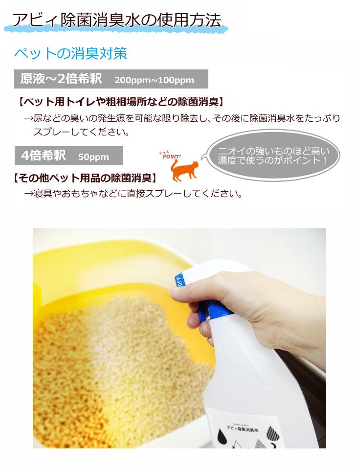 アビィ除菌消臭水の使用方法1