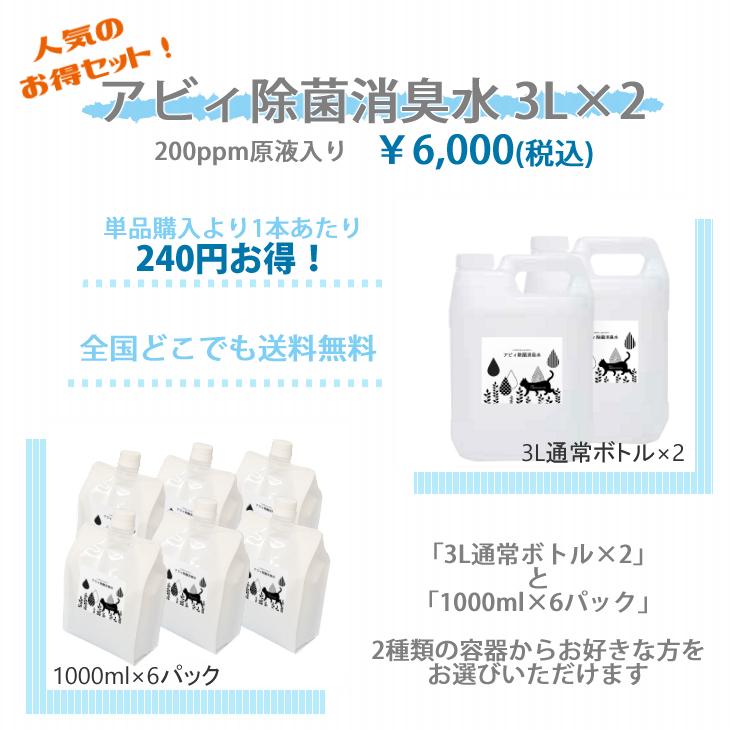 アビィ除菌消臭水お得な3L×2個セット