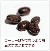 コーヒー豆は粉で買うより豆のままがおすすめ