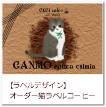 【ラベルデザインオーダー猫ラベルコーヒー】