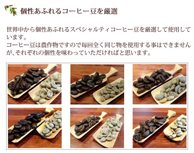 世界中から個性あふれるスペシャルティコーヒー豆を厳選して使用しています。
