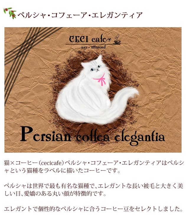 猫×コーヒー(cecicafe)ペルシャ・コフェーア・エレガンティアはペルシャという猫種をラベルに描いたコーヒー。ペルシャは世界で最も有名な猫種で、エレガントな長い被毛と大きく美しい目、愛嬌のある丸い顔が特徴的。エレガントで個性的なペルシャに合うコーヒー豆をセレクト。