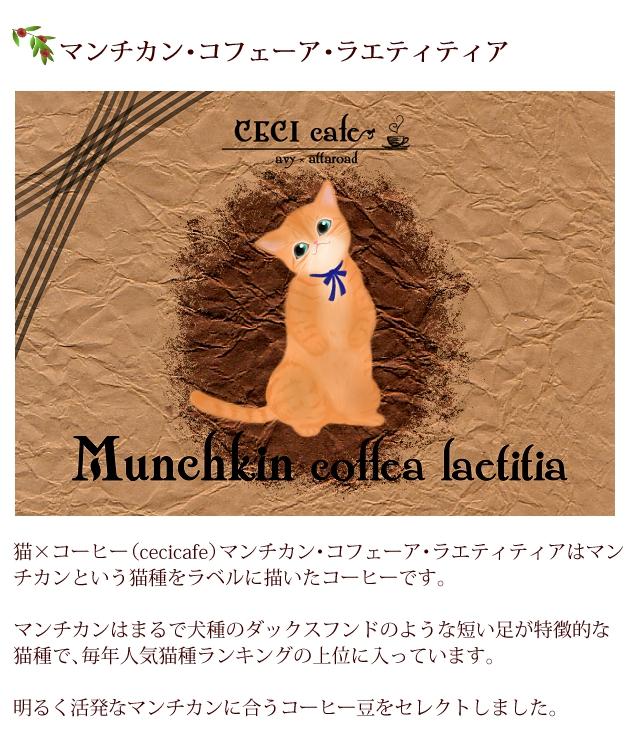 猫×コーヒー(cecicafe)マンチカン・コフェーア・ラエティティアはマンチカンという猫種をラベルに描いたコーヒー。マンチカンはまるで犬種のダックスフンドのような短い足が特徴的な猫種で、毎年人気猫種ランキングの上位に入っています。