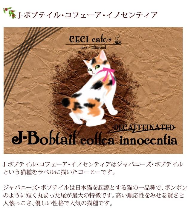 J-ボブテイル・コフェーア・イノセンティアはジャパニーズボブテイルという猫種をラベルに描いたコーヒー 日本猫を起源とする猫の一品種でポンポンのように短く丸まった尾が特徴