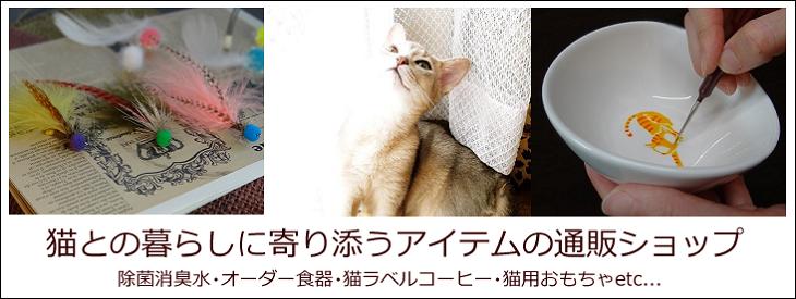 猫との暮らしに寄り添うアイテムの通販ショップ