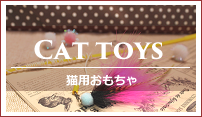 「おすすめ」猫用手作りおもちゃ