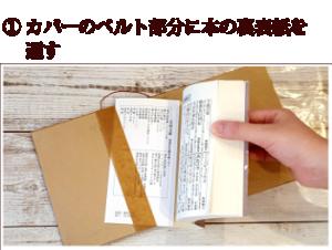 ブックカバーのつけ方1