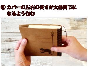 ブックカバーのつけ方2