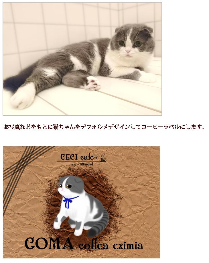 写真などをもとに猫ちゃんをデフォルメしラベルにします