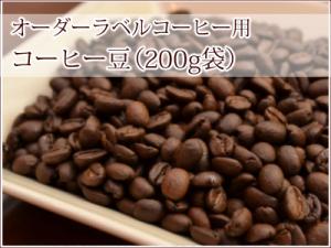 オーダーラベルコーヒー用コーヒー豆200g
