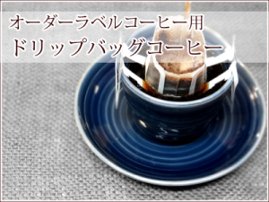 オーダーラベル用ドリップバッグコーヒー