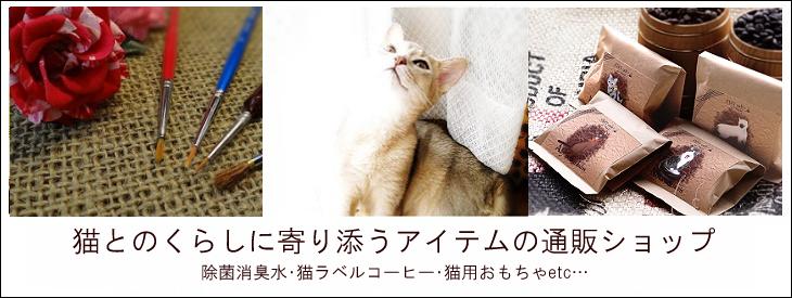 猫とのくらしに寄り添うアイテムの通販ショップアビィ・ライフイノベーション