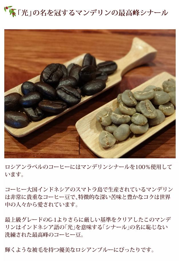 世界でも名が通る高級銘柄マンデリンはインドネシアのスマトラ島で生産されています。 インドネシアはコーヒー生産量世界第3位のコーヒー大国ですが、マンデリンはインドネシアにおける生産量のうち、たった数%と非常に貴重なコーヒー豆で、特徴的な強い苦味と豊かなコクは世界中の人々から愛されています。 マンデリンは1~6までの6段階(1が最高)にグレード分けされていますが、マンデリンシナールは最上級のG-1よりさらに厳しい基準をクリアしており、インドネシア語で「光」を意味するシナールの名に恥じない清浄で洗練された最高峰のマンデリン。