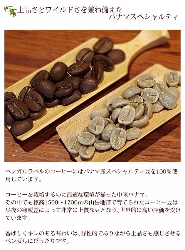 ベンガルラベルのコーヒーにはパナマ産スペシャルティ豆を100%使用。コーヒー栽培に最適な環境が揃ったパナマ。その中でも標高1500~1700mの山岳地帯で育てられたコーヒー豆は昼夜の寒暖差によって非常に上質な豆となり、世界的に高い評価を受けています。香ばしくキレのある味わいは野性的でありながら上品さも感じさせるベンガルにぴったり