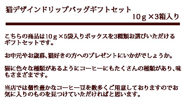 当店オリジナル猫デザインドリップバッグのギフトセット。10g×5袋入りBOXを3種類お選びください。