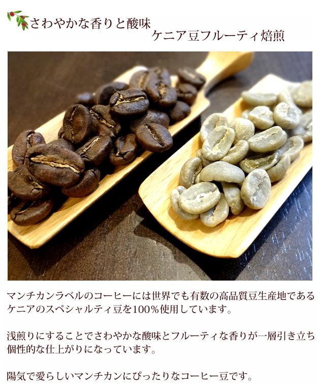 マンチカンラベルのコーヒーには世界でも有数の高品質豆生産地であるケニアのスペシャルティ豆を100%使用しています。浅煎りにすることで爽やかな酸味とフルーティな香りが一層引き立ち個性的な仕上がりになっています。陽気で愛らしいマンチカンにぴったりなコーヒー豆です。