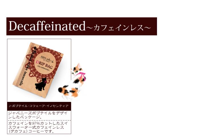 カフェインレス J-ボブテイル・コフェーア・イノセンティア