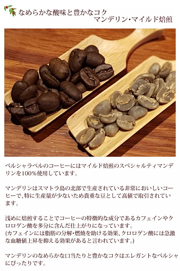 ペルシャラベルのコーヒーにはマイルド焙煎のスペシャルティマンデリンを100%使用。マンデリンはスマトラ島の北部で生産されている非常においしいコーヒーで、特に生産量が少ないため貴重な豆として高値で取引されています。浅めに焙煎することでコーヒーの特徴的な成分であるカフェインやクロロゲン酸を多分に含んだ仕上がりに。