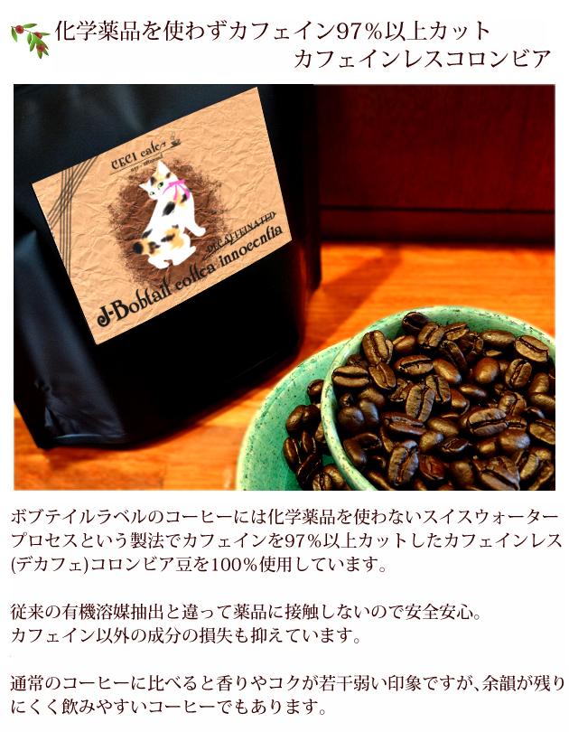コーヒー豆は化学薬品を使わないスイスウォータープロセスという製法でカフェインを97%以上カットしたカフェインレス(デカフェ)コロンビア 従来の有機溶媒抽出と違い薬品に接触せず安全安心 カフェイン以外の成分の損失も抑えている