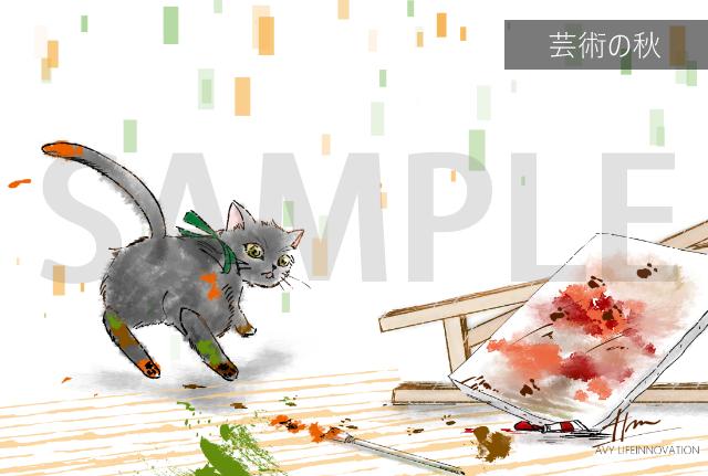 ポストカード秋2芸術の秋