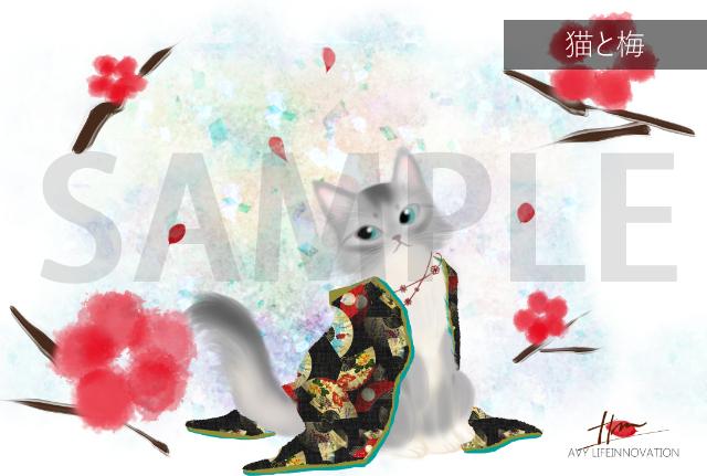 ポストカード冬4猫と梅